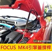 FORD福特【FOCUS/ACTIVE引擎蓋支撐桿】提供安裝影片 四代FOCUS專用 伸縮桿 油壓頂桿 兩側撐桿