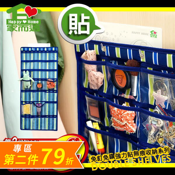 家而適 收納掛袋 壁掛布收納袋(21格)(無包裝)