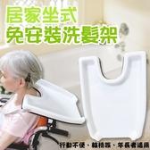 【買一送一】金德恩 台灣製造 居家坐式免安裝洗髮架一入 (買就送雪花絨吸水浴帽一入)