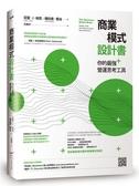 (二手書)商業模式設計書:你的最強營運思考工具