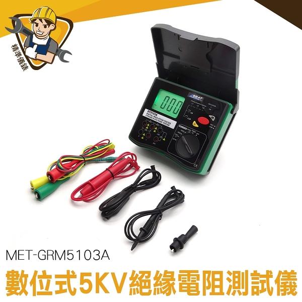 三用電錶 電阻計 絕緣電阻計 自動量測 最大顯示1999 MET-GRM5103A 背光顯示 數顯兆歐表