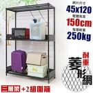 【居家cheaper】45X120X150CM耐重菱形網三層架+2組圍籬 (鞋架/貨架/工作臺/鐵架/收納架)