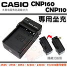 【小咖龍】 CASIO NP110 NP160 CNP110 副廠坐充 充電器 坐充 座充 Z2300 FC200S ZR55 ZR50 ZR65 保固3個月