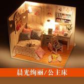 DIY小屋七夕情人節日禮物創意手工拼裝模型房子送同學生男女朋友 提前降價免運直出八折