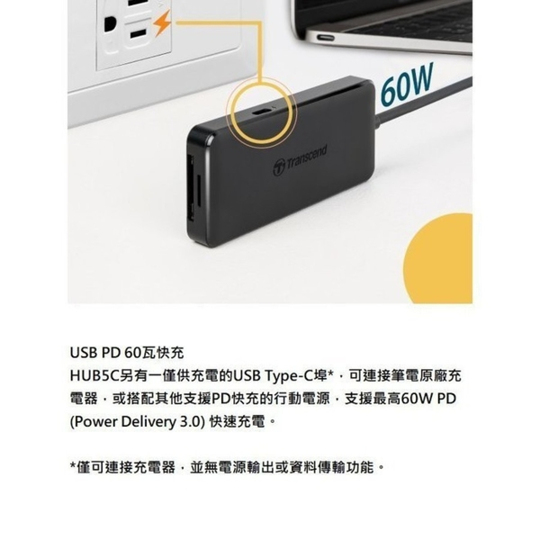 新風尚潮流 【TS-HUB5C】 創見 HUB 六合一多功能 USB3.1 Gen2 Type-C 集線器 MacBook PD充電