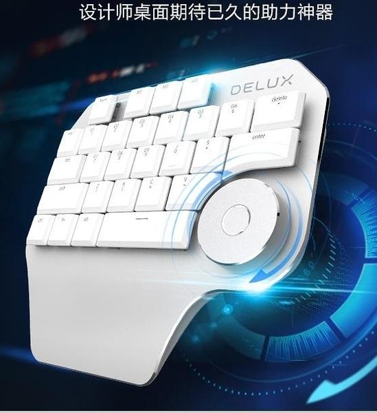 單手鍵盤 多彩T11 designer設計師專用單手鍵盤 語音工具 旋鈕調控快捷 維多原創