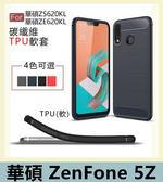 華碩 ZenFone 5Z (ZS620KL) 纖紋軟殼 拉絲紋 全包 防摔 防滑 手機殼 矽膠套 保護套 手機套 軟殼