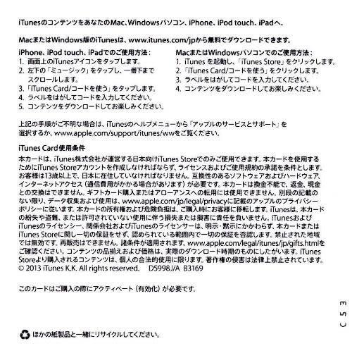 【軟體世界】日本 iTunes Cash 3000 點數卡 Apple 日本帳號專用(ESD出貨)