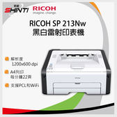 【贈高容量副廠碳粉1支】RICOH SP 213Nw 高速無線黑白雷射印表機