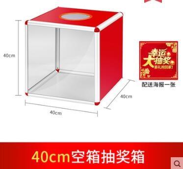 抽獎箱透明大號40cm(不含球)