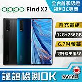 【創宇通訊│福利品】滿4千贈好禮 A級9成新 OPPO Find X2 12G+256GB 可升級5G 開發票