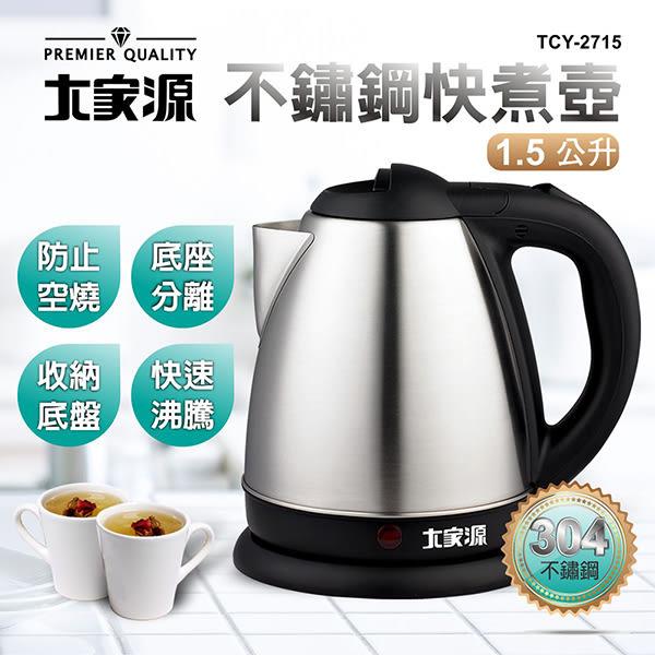 免運費 【大家源】1.5L 304不鏽鋼分離式快煮壺/電水壺/電茶壺 TCY-2715 按壓式上蓋內部不銹鋼