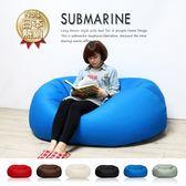 【H&D】潛水艇懶人雙人沙發懶骨頭-藍色