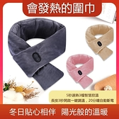 圍脖 發熱圍巾【24H出貨】會發熱的圍巾 護頸頸椎熱敷 加熱圍脖 防寒保暖神器 頸椎加熱 護頸