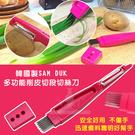 韓國製SAM DUK多功能削皮切段切絲刀