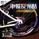 普特車旅精品【CR0205】單車自行車車輪反光貼 單車貼紙 輪圈貼 輪圈反光條  螢光貼條 3色可選