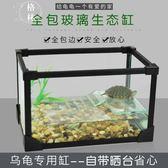 烏龜缸帶曬臺玻璃別墅龜魚缸大小型爬寵飼養水陸缸新品 【格林世家】