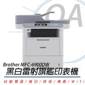【高士資訊】BROTHER MFC-L6900DW 商用 超高速 旗艦級 無線 黑白雷射 複合機
