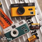 Kodak Ultra F9復古相機- Norns 柯達底片相機 使用135mm膠卷底片 產品不含底片與電池