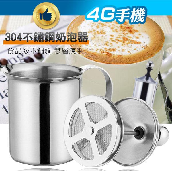 304不鏽鋼打奶泡器400CC 加厚 手動打奶泡器 雙層濾網 打奶泡杯 食品級 咖啡奶泡壺【賣貴請告知】