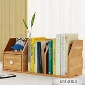 桌面書架 蔓斯菲爾書架置物架桌上簡易小書架學生桌上收納架落地簡約現代-免運直出