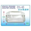 【TECO 東元 / TATUNG大同/ SYNCO 新格】(10入裝) TL-2 洗衣機濾網/棉絮過濾網