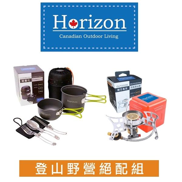【Horizon 天際線】輕量化野營鍋餐具五件組(登山爐野營鍋組)