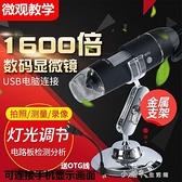 高清USB電子顯微鏡數碼手機工業維修放大鏡1600倍毛囊皮膚 【全館免運】