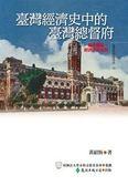 臺灣經濟史中的臺灣總督府