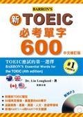 (二手書)新TOEIC必考單字600:中文修訂版