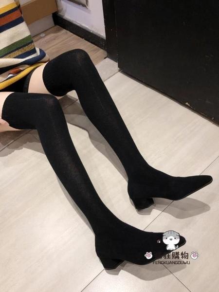 膝上靴 小個子長靴女過膝靴2019春秋新款彈力中筒瘦瘦靴粗跟襪子長筒靴冬