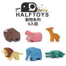 【Halftoys 哈福玩具】動物系列 六款合售