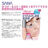 SANA莎娜 水潤多效眼部修護精華液 6.4g 【小紅帽美妝】