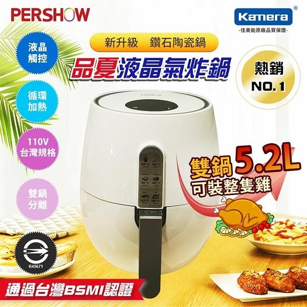 PERSHOW品夏 智能觸屏氣炸鍋 LQ-3501B 無油料理 附外鍋把手和烤盤 白色