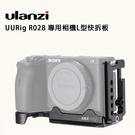 黑熊數位 Ulanzi UURig R028 專用 L架 L型支架 快拆板 支架 垂直手柄 SONY A6600