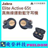 現貨 捷波朗Jabra Elite Active 65t 真無線運動藍牙耳機 公司貨  Elite Active65T 公司貨 防塵防水 運動耳機