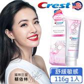 美國Crest 溫和淨白 牙膏116g 舒緩敏感