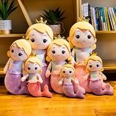 70厘米美人魚安撫毛絨玩具 抱枕可愛超軟布娃娃公仔 女孩兒童床上睡覺玩偶【少女顏究院】