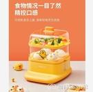 蒸蛋器 雞電蒸鍋多功能家用自動斷電蒸籠小型容量蒸菜蒸汽早餐機
