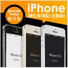 鈦合金 拉絲 9H 強化 鋼化膜 玻璃膜 玻璃貼 保護貼 高清 防水 防刮 防指紋 iPhone 6 6S Plus 【C0719010】
