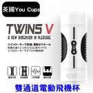 【英國You Cups】雙震蛋3D立體通道 12段強震雙面可插 磁吸充電 電動飛機杯自慰杯 情趣用品