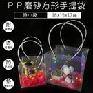 透明磨砂袋 (特小號袋) 四方底 PP 手提袋 禮品袋 塑膠袋 網美袋 透明袋 環保袋 飲料袋 【塔克】