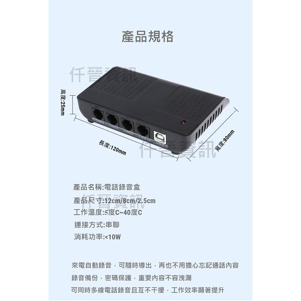 公司總機電話錄音系統 4線電話錄音盒 接電腦USB 安裝電話錄音設備