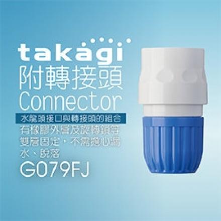日本Takagi G079FJ 轉接頭(Connector) 推薦 水龍頭 噴頭 水管連接