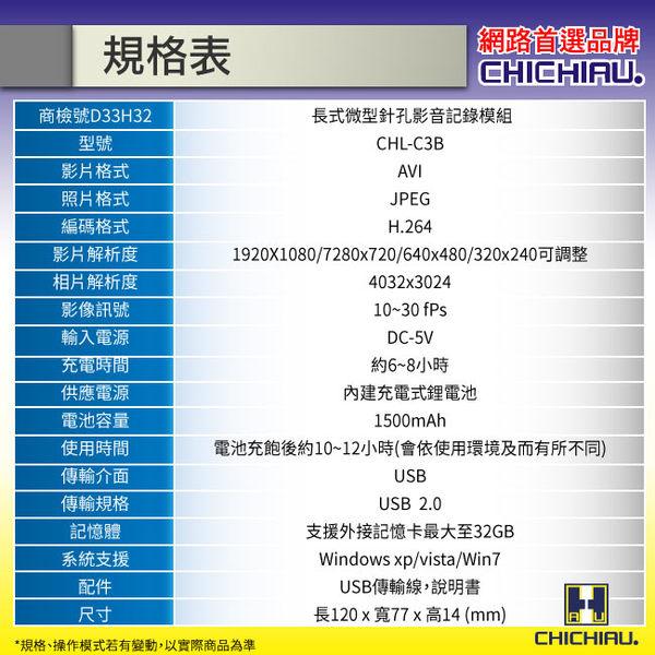 【CHICHIAU】Full HD 1080P 長效行動電源造型微型針孔攝影機