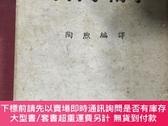 二手書博民逛書店外科手術學罕見(民國37年11月版精裝本)Y482854 陶煦 大連分社出版 出版1948