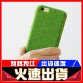 [24hr 火速出貨] 蘋果 iphone 6s plus 綠生態計畫 草皮手機殼 手機套 殼 保護套 I6手機殼