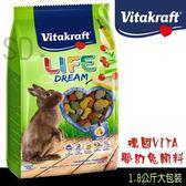 德國Vitakraft 夢幻兔子主食飼料1.8kg/包