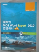 【書寶二手書T9/電腦_ZDK】國際性MOS Word Expert 2010認證教材-2/e_EXAM77-887藍皮