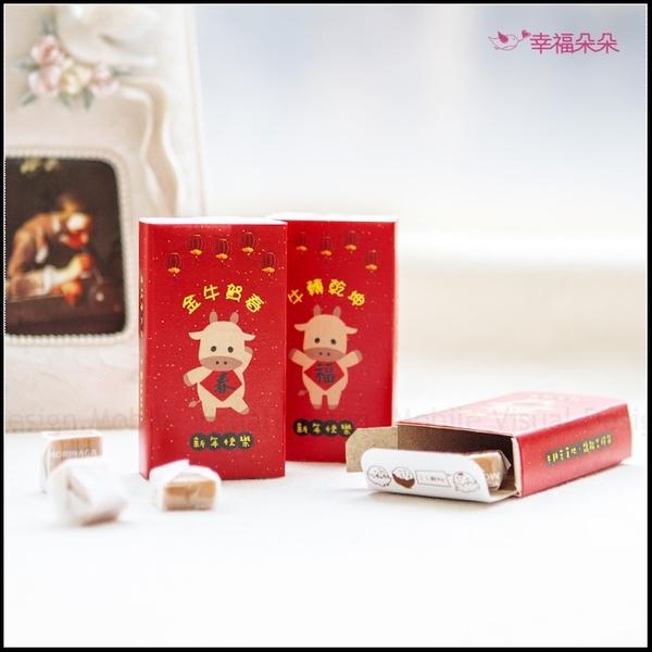 新年2021 牛年祝福語傳情盒裝牛奶糖(客製限宅配) 森永牛奶糖 來店禮 感謝禮 節日送禮